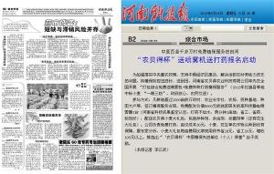 2012年媒体报道