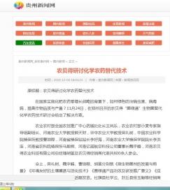 2019贵州新闻网