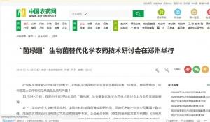 2019中国农药网