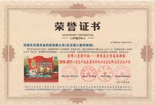 黄淮麦区首届榜首
